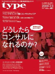 雑誌Typeタイプ(経営コンサルタント向け求人誌)2009年2-3月号