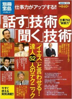 別冊宝島(情報誌) 仕事力がアップする!!「話す」技術「聞く」技術  (2008年3月10日)