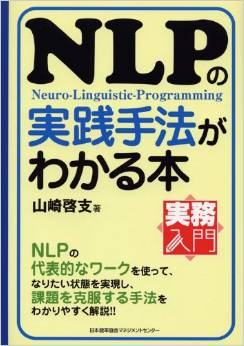NLPの実践手法がわかる本