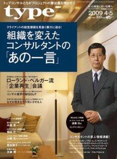 雑誌Type(経営コンサルタント向け求人誌) 2009年4-5月号