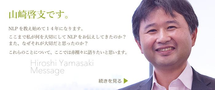 山崎啓支からのメッセージ