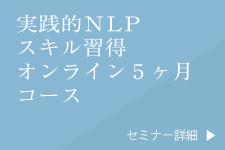 実践的NLPスキル習得オンライン5ヶ月コース