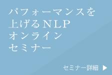 パフォーマンスを上げるNLPオンラインセミナー