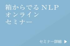"""""""箱から出るNLPオンラインセミナー"""""""